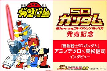 SDガンダム Blu-rayコレクションボックス発売記念『機動戦士SDガンダム』アミノテツロ × 高松信司 インタビュー