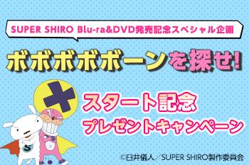 『SUPER SHIRO』 Blu-ra&DVD発売記念スペシャル企画「ボボボボボーンを探せ!」スタート記念プレゼントキャンペーン