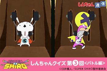 SUPER SHIRO しんちゃんクイズ 第3回<バトル編>[しんちゃん通信]
