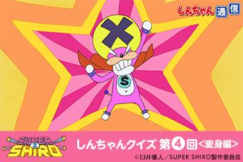 SUPER SHIRO しんちゃんクイズ 第4回<変身編>[しんちゃん通信]