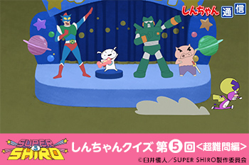 SUPER SHIRO しんちゃんクイズ 第5回<超難問編>[しんちゃん通信]