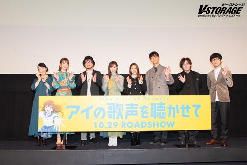 吉浦康裕監督&豪華メインキャストが登壇! アニメーション映画『アイの歌声を聴かせて』完成披露試写会レポート