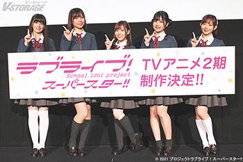 『ラブライブ!スーパースター!!』 TVアニメ2期制作決定!キャストからのコメントも到着!!