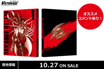 合体変形ロボットの金字塔「ゲッターロボ」シリーズ最新作!TVアニメ『ゲッターロボ アーク』Blu-ray 第1巻 10月27日発売!