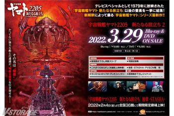 『宇宙戦艦ヤマト2205 新たなる旅立ち 2』Blu-ray 法人別購入特典紹介 <各対象店舗限定>