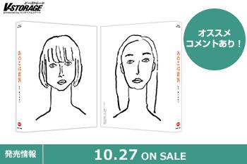 新藤兼人賞受賞監督・岨手由貴子最新作、門脇 麦主演『あのこは貴族』Blu-ray&DVD 10月27日発売!