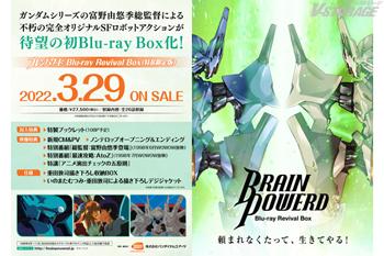 「ブレンパワード Blu-ray Revival Box」先着購入特典紹介 <対象店舗限定>