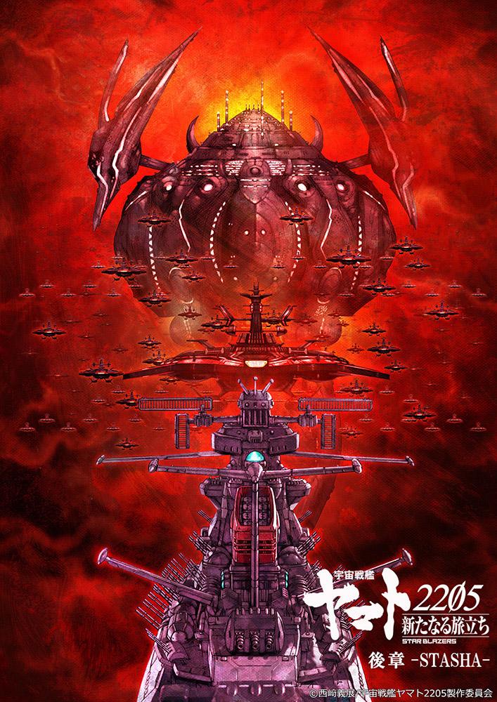 """全二章で描く「宇宙戦艦ヤマト」シリーズ最新作!2022年2月4日より""""後章 -STASHA-""""劇場上映スタート!『宇宙戦艦ヤマト2205 新たなる旅立ち 2』Blu-ray&DVD発売決定!"""