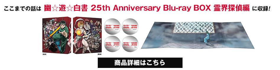 ここまでの話は幽☆遊☆白書 25th Anniversary Blu-ray BOX 霊界探偵編 に収録