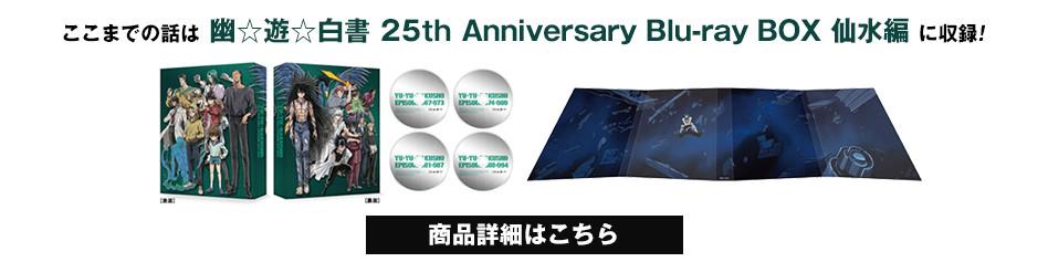 ここまでの話は幽☆遊☆白書 25th Anniversary Blu-ray BOX 仙水編 に収録