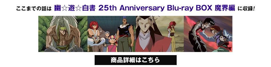 ここまでの話は幽☆遊☆白書 25th Anniversary Blu-ray BOX 魔界編 に収録